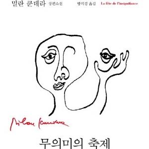 [뜨거운 등장] 7월 4주 – 밀란 쿤데라 14년만의 장편소설
