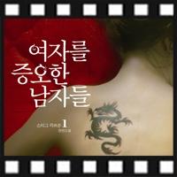 <1월 3주 베스트셀러>  밀레니엄 시리즈『여자를 증오한 남자들』 종합 9위