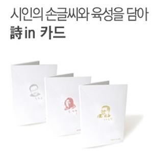 대한민국 대표 시인들의 가슴 떨리는 응원, 시인카드(詩in카드)