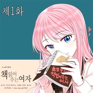잠들기 전 책 읽어주는 여자 '초코붕어빵'