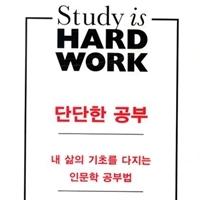 요령없이 제대로 공부하는 법, <단단한 공부>