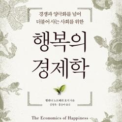 행복은 마을 경제로부터 온다『행복의 경제학』