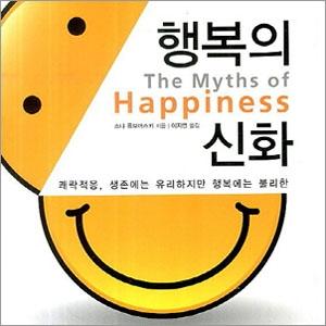 행복은 거기 없을지도 모른다 『행복의 신화』