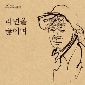 [베스트셀러 IN&OUT] 10월 1주 ㅡ 김훈은 김훈이다 『라면을 끓이며』