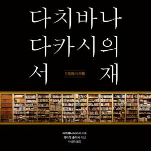 [오늘의 책] 1월 4주  『다치바나 다카시의 서재』 외