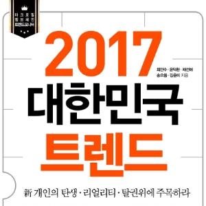 『2017 대한민국 트렌드』