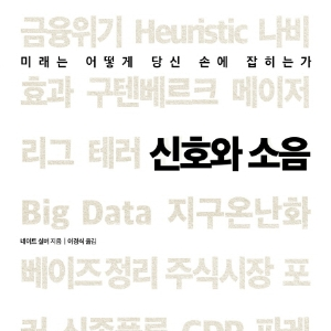 여론조사 응답자들의 숨겨진 심리『신호와 소음』