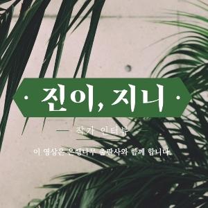 겨울서점, 『진이, 지니』 정유정 작가 인터뷰