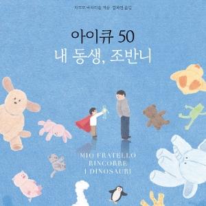 [오늘의 책] 11월 4주 ㅡ『아이큐 50 내 동생, 조반니』 외