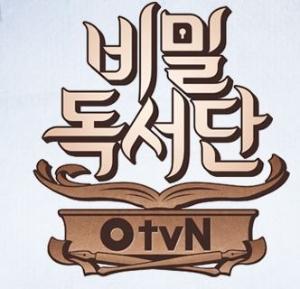 비밀독서단 4화 주제: <몸>