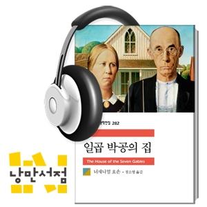 [Classic] 너새니얼 호손, 『일곱 박공의 집』 - 사실과 환상을 넘나드는 매력적인 고딕 소설