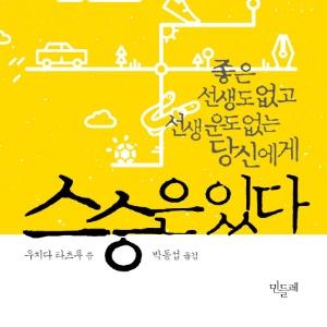 [테마 북] 책으로 만나는 스승 이야기