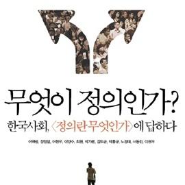 한국사회, 정의란 무엇인가에 답하다