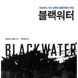 블랙워터, 미국의 손을 적시는 검은 물 _ 4월 3주 언론이 주목한 책