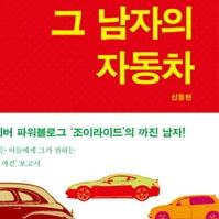 '조이라이드'의 까진 남자 신동헌, 『그 남자의 자동차』