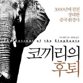 고대 중국에서 코끼리는 왜 후퇴했을까? _ 6월 1주 언론이 주목한 책