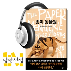 177. 켄 리우, 『종이 동물원』 - 휴고상•네뷸러상•세계환상문학상 동시 수상작