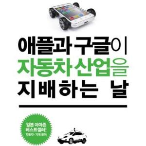 미래 자동차 경쟁의 서막, 『애플과 구글이 자동차 산업을 지배하는 날』