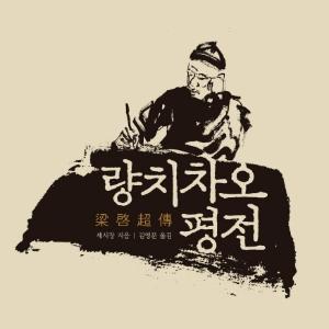 언론이 주목한 새로 나온 책 TOP 3 ㅡ 1월 3주 『량치차오 평전』외