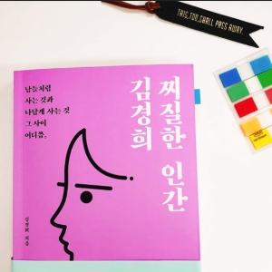 책읽찌라, 찌잘한 인간 김경희