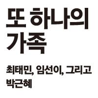[지금 뜨는 책 3] 3월 2주 『또 하나의 가족』외