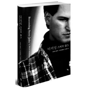 [오늘의 책 3] 우리가 몰랐던 잡스의 얼굴『비커밍 스티브 잡스』