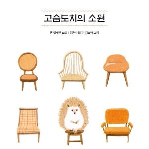 [오늘의 책] 2월 3주『고슴도치의 소원』 외