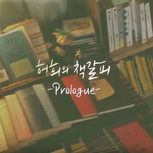허희의 책갈피, 북튜브를 시작합니다! (prologue)