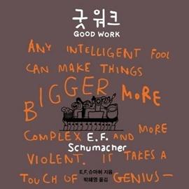 슈마허, 작은 것과 좋은 노동은 아름답다