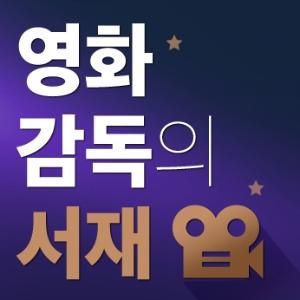 특별기획, 영화감독 14인의 추천도서