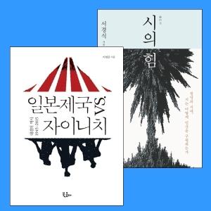 끝나지 않은 식민지의 역사『일본제국 vs. 자이니치』,『시의 힘』