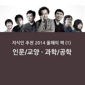 [궁극의 리스트] 지식인 추천 2014 올해의 책(1) 인문/교양과 과학/공학