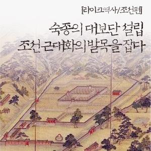 [라이크역사] 숙종의 대보단 설립, 조선 근대화의 발목을 잡다