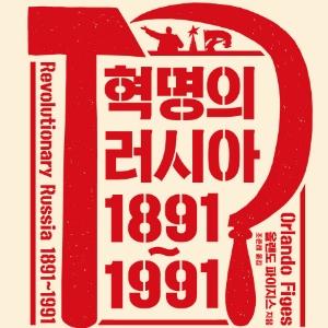 [언론이 주목한 책 3] 세계를 뒤흔든 10일, 아니 100년