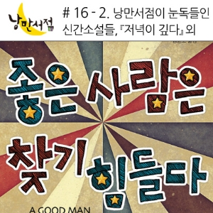 # 16-2 낭만서점이 눈독들인 신간소설들 - 이혜경『저녁이 깊다』 외