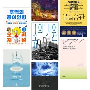 2016년 하반기 출판 트렌드 키워드 10 - 가볍지 않은 책도, 재미있다