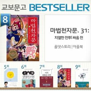 <3월 4주> 만화야, 학습서야? 어린이들의 스테디셀러 『마법천자문』종합 8위