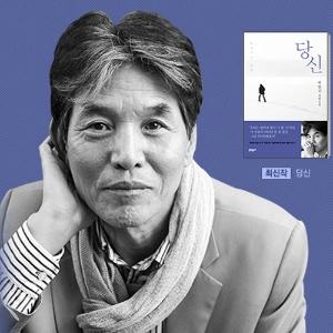 [10인의 한국작가] 6. 박범신 ㅡ 위태로운 경계의 굴뚝 토방에서