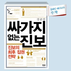 [9월 1주 산ː책] 싸기지 없는 진보