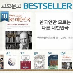 <8월 4주> 『한국인만 모르는 다른 대한민국』 종합 10위 진입