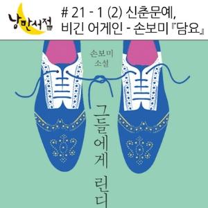 낭만서점 # 21-1 (2) 신춘문예, 비긴 어게인 - 손보미『담요』