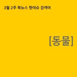 [3월 2주 북뉴스 핫이슈 검색어] 동물