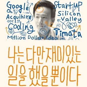 구글에 사표를 던지고 비즈니스 모험을 떠나다『나는 다만 재미있는 일을 했을 뿐이다』
