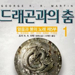 지독하게 리얼한 판타지, '얼음과 불의 노래 5' 『드래곤과의 춤』