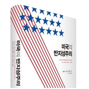 [오늘의 책 3] 정치의 타락을 지성이 타락한 결과다『미국의 반지성주의』