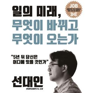 [지금 뜨는 책 3] 3월 1주『일의 미래: 무엇이 바뀌고 무엇이 오는가』외