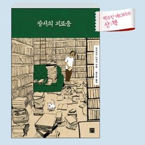 [8월 4주 산ː책] 장서의 괴로움