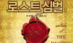 [세계출판가여행-미국] 『로스트 심벌』페이퍼백 판형 400만부 인쇄 예정
