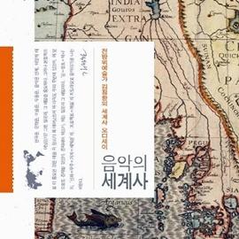 예술로 풀어낸 세계사 _ 1월 3주 언론이 주목한 책