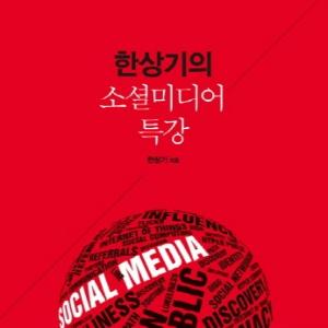 소셜미디어의 AtoZ, 『한상기의 소셜미디어 특강』